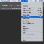 初心者が迷う Adobe Photoshop CC 2018 の操作方法メモ